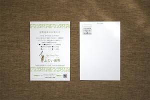 fujii_hagaki01-02