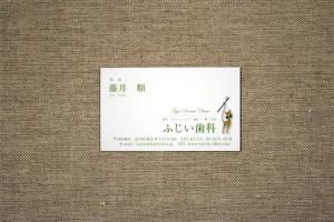 fujii_meisi03