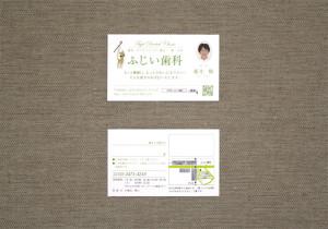 fujii_shopcard